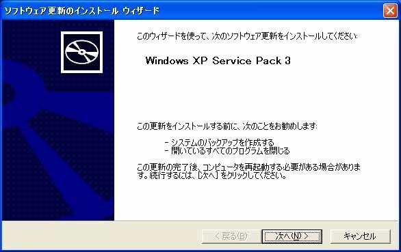 20081119_sp3_2